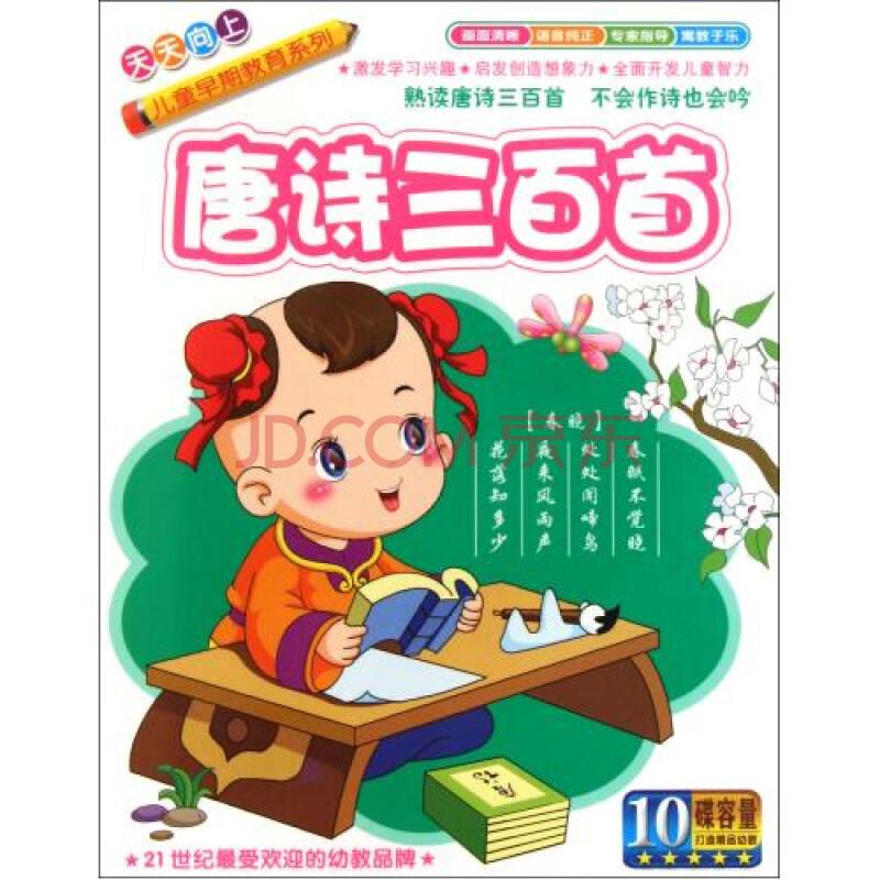vcd唐诗三百首5碟装/儿童早期教育系列