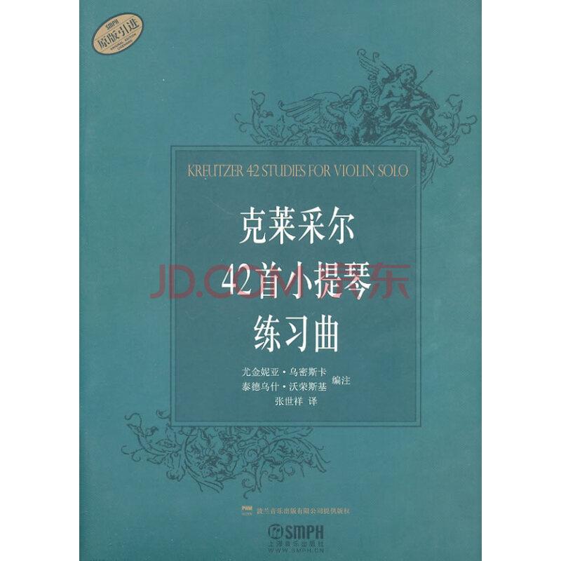 克莱采尔42小提琴练习曲 音乐 书籍