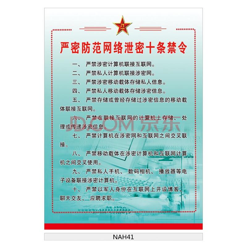 网络安全宣传画-法律宣传栏 保密法宣传挂图