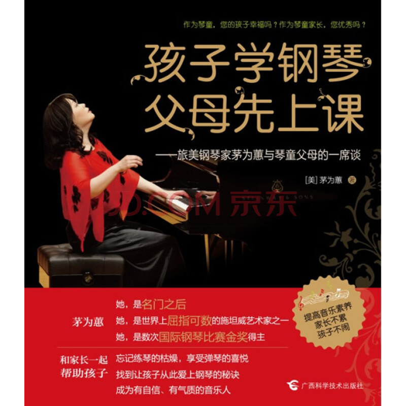 学_孩子学钢琴,父母先上课 〔美〕茅为蕙 9787807636656