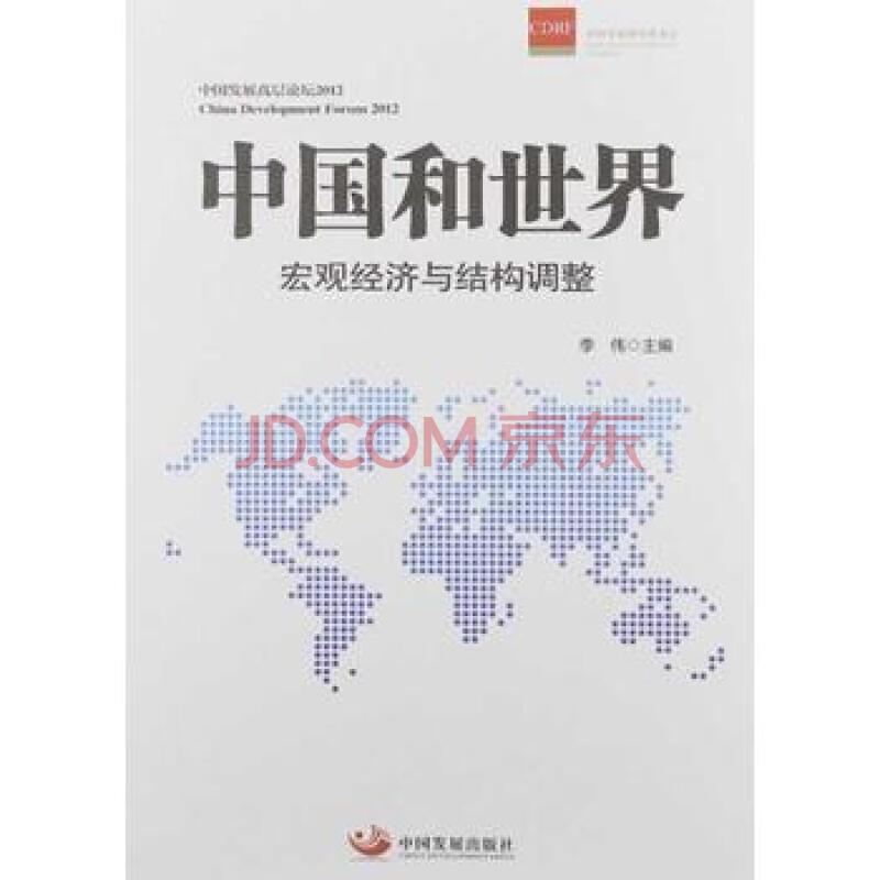 京东配送 中国和世界:宏观经济与结构调整 9787802348486