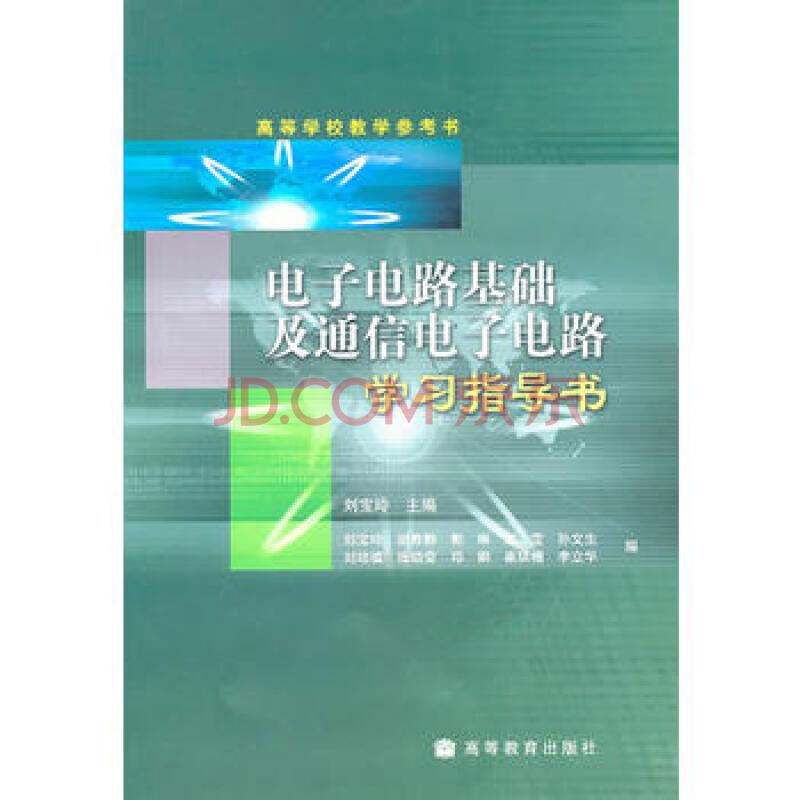 [正版二手]电子电路基础及通信电子电路学习指导书 刘宝玲 9787040266