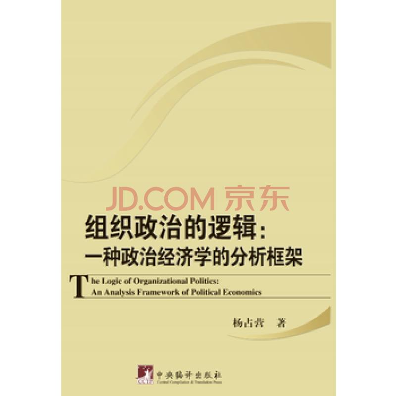 治经济学框架_组织政治的逻辑:一种政治经济学的分析框架