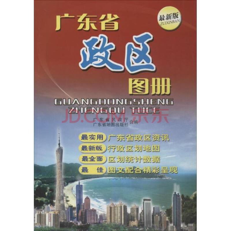 旅游/地图 中国地图 广东省政区图册(最新版) 广东省民政厅广东省地图