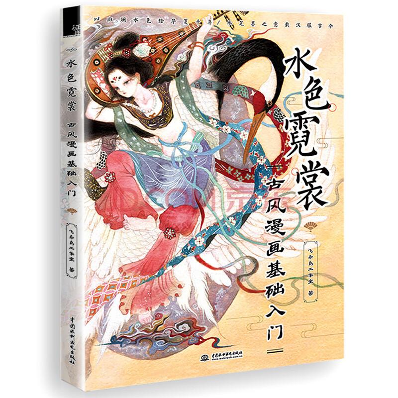 飞乐鸟 水彩古风临摹 水彩书籍教材教程 古风水彩人物绘 水彩画自