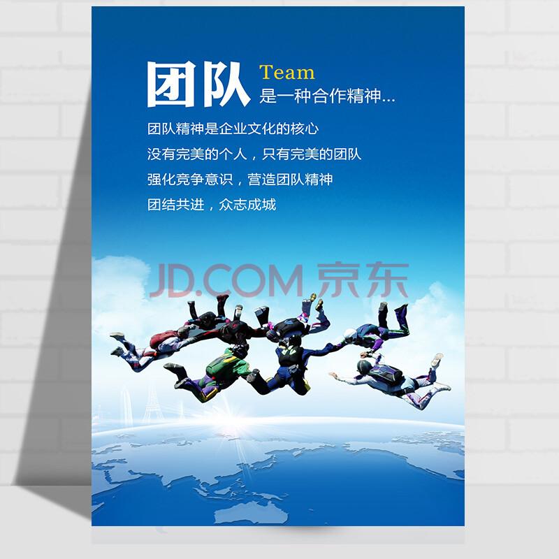 团队励志海报手绘图片