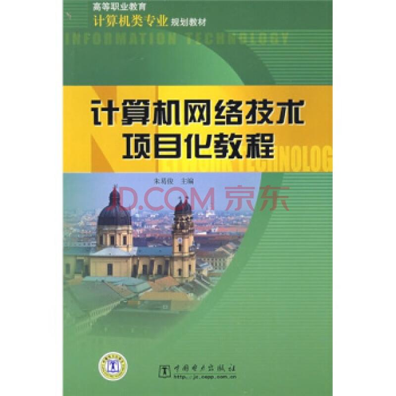 教材_正版教材书籍 高等职业教育计算机类专业规划教材计算机网络技术项目