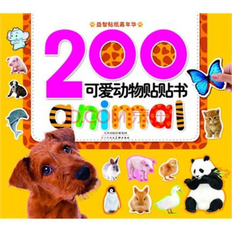 贴纸嘉年华-可爱动物贴贴书 幼儿益智神奇贴纸 少儿贴纸书 育儿手工