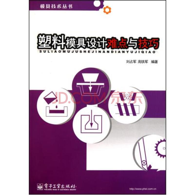 塑料模具设计技术与技巧/难点图片模具丛书-京受设计攻图片