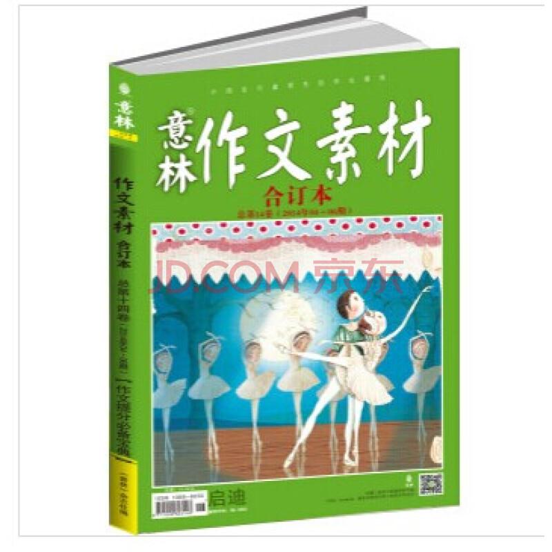 意林作文重点高中合订本最新版是期了云南省学校高中素材图片