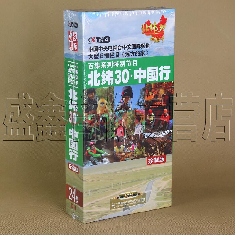 正版 cctv4 远方的家百集系列节目:北纬30度中国行(珍藏版24dvd9)
