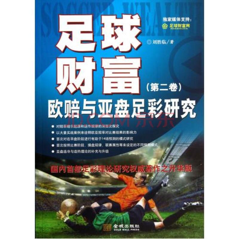 足球财富(第2卷欧赔与亚盘足彩研究)图片