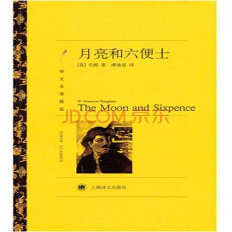 月亮和六便士图片-京东