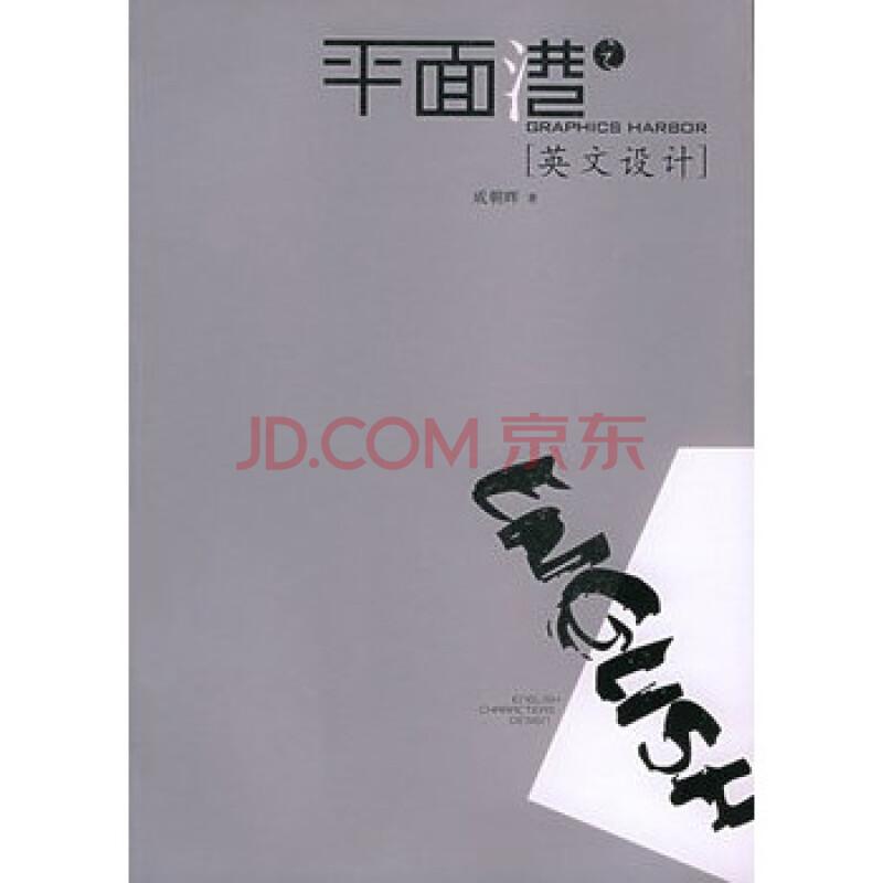 英文设计/平面港> 成朝晖,中国美术学院出版社