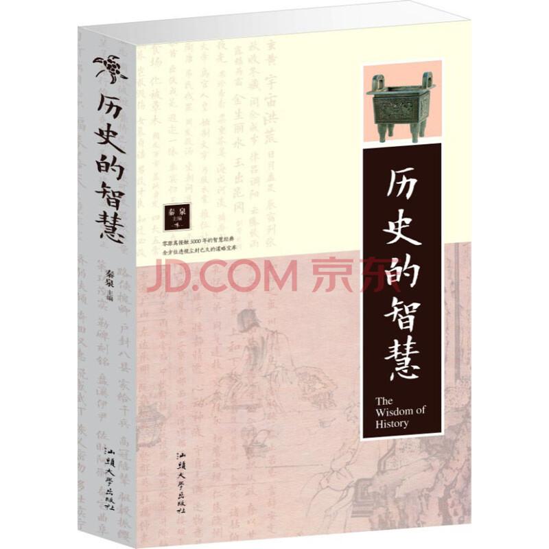 历史的智慧 正版 书籍 中国古代历史故事 零距离接触5000年的智慧经典图片