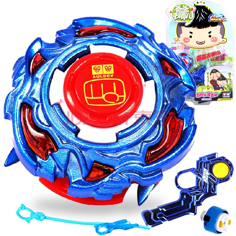 AULDEY 飓风战魂Ⅱ陀螺 战斗王飓风战魂2 陀螺玩具套装 爸爸去哪
