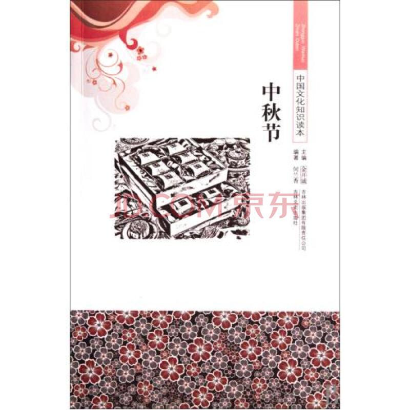 中秋节/中国文化知识读本图片