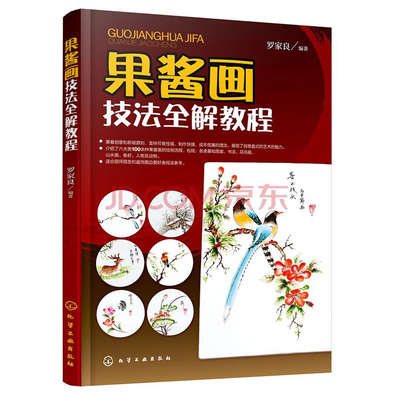 果酱画技法教程书 盘饰围边精 果酱画造型设计书籍 装盘摆盘创意造型图片