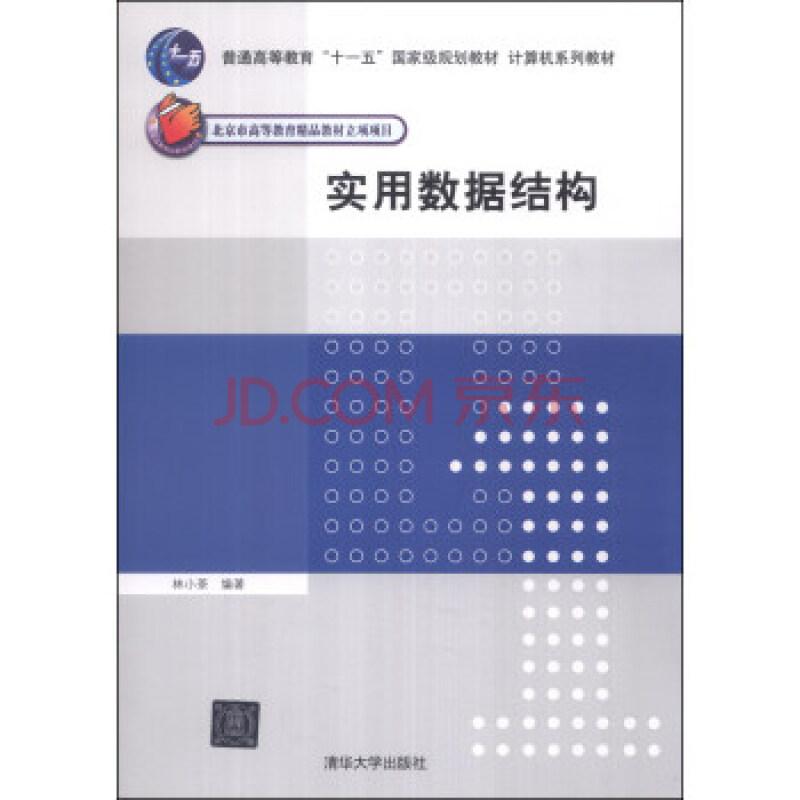 """实用数据结构/普通高等教育""""十一五""""规划教材 计算机系列教材"""