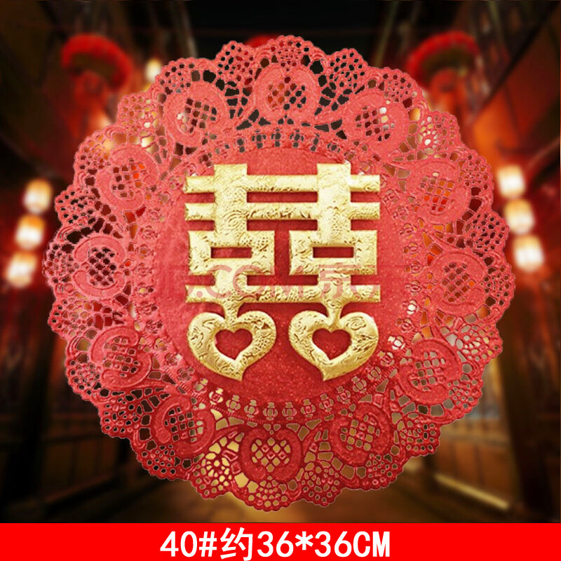 思泽 结婚喜字婚房装饰墙贴婚庆用品大号门窗喜婚房必备喜字 花边圆形