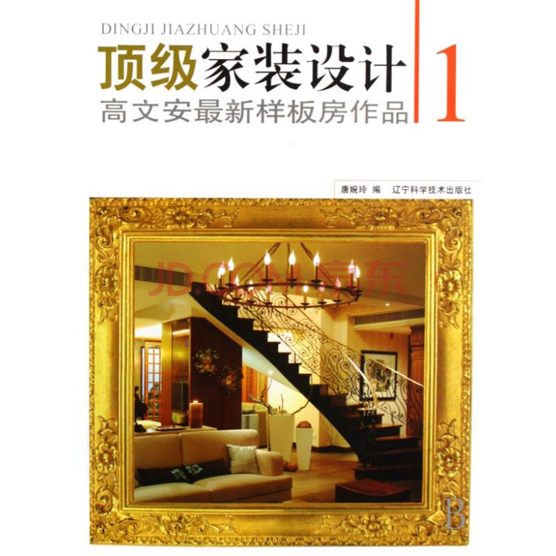 高文安新样板房作品(1)/家装设计 大中专教材教辅 书籍