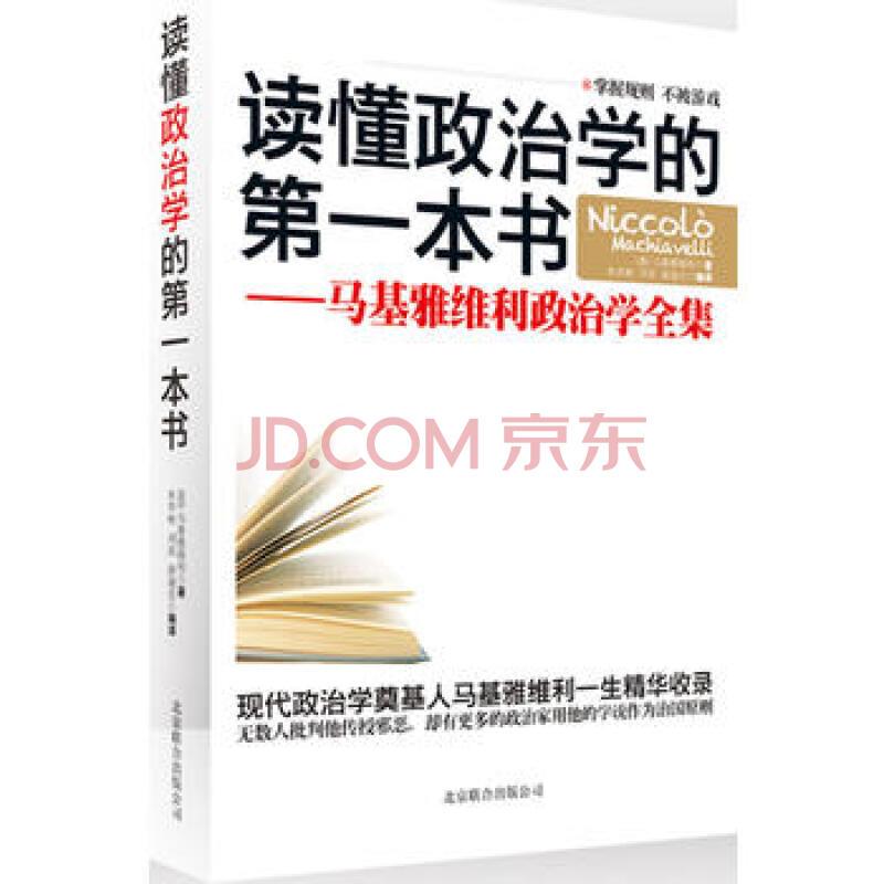 读懂政治学的本书马基雅维利政治学全集湖南学高中吧考图片