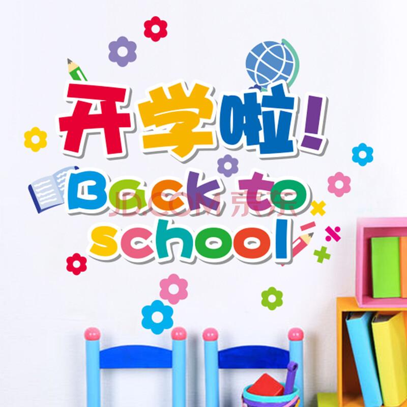 幼儿园教室布置卡通儿童房间墙壁贴画装饰墙贴纸可移除小学开学啦