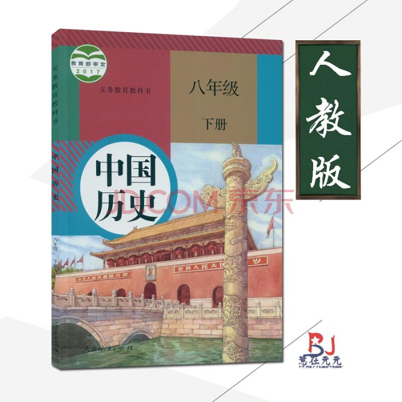 小说 历史 新版2018部编版八年级下册历史书人教版课本中学教材中国图片