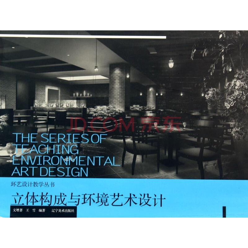 立体构成与环境艺术设计/环艺设计教学丛书