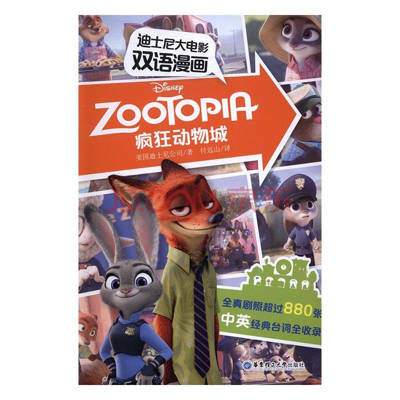 外语学习 英语读物 疯狂动物城 外语学习 书籍