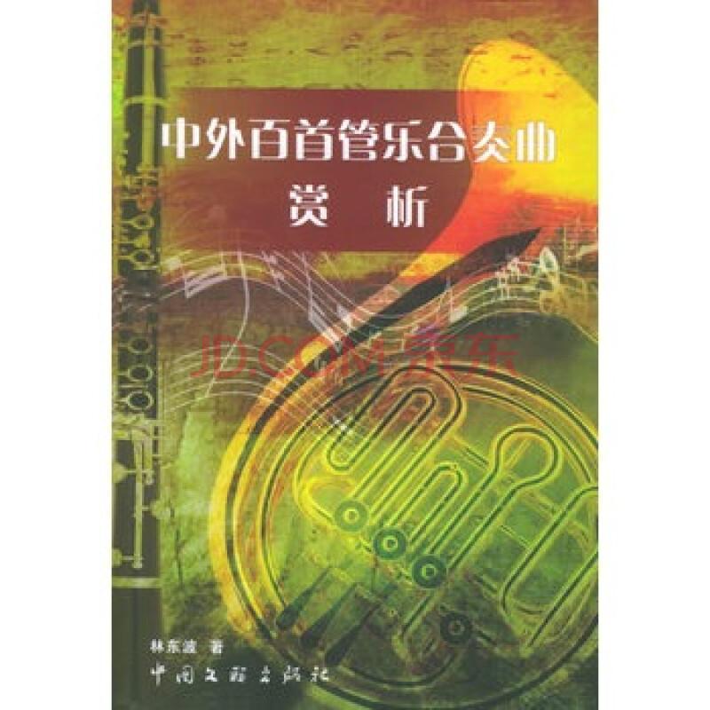 《中外百首管乐合奏曲赏析》 林东波,中国文联出版公司