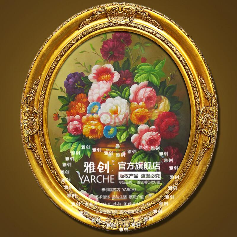 雅创油画 欧式装饰画高档椭圆画框客厅玄关柜挂画手绘