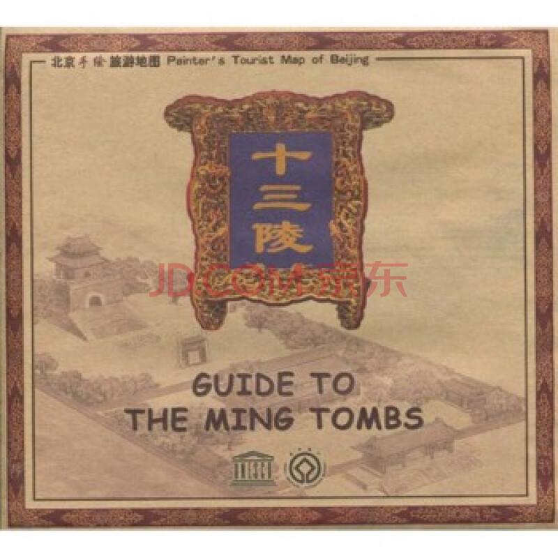 十三陵(北京手绘旅游地图)