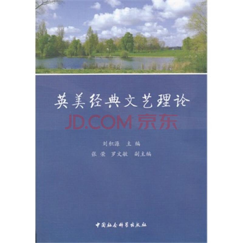 英美经典文艺理论图片 京东