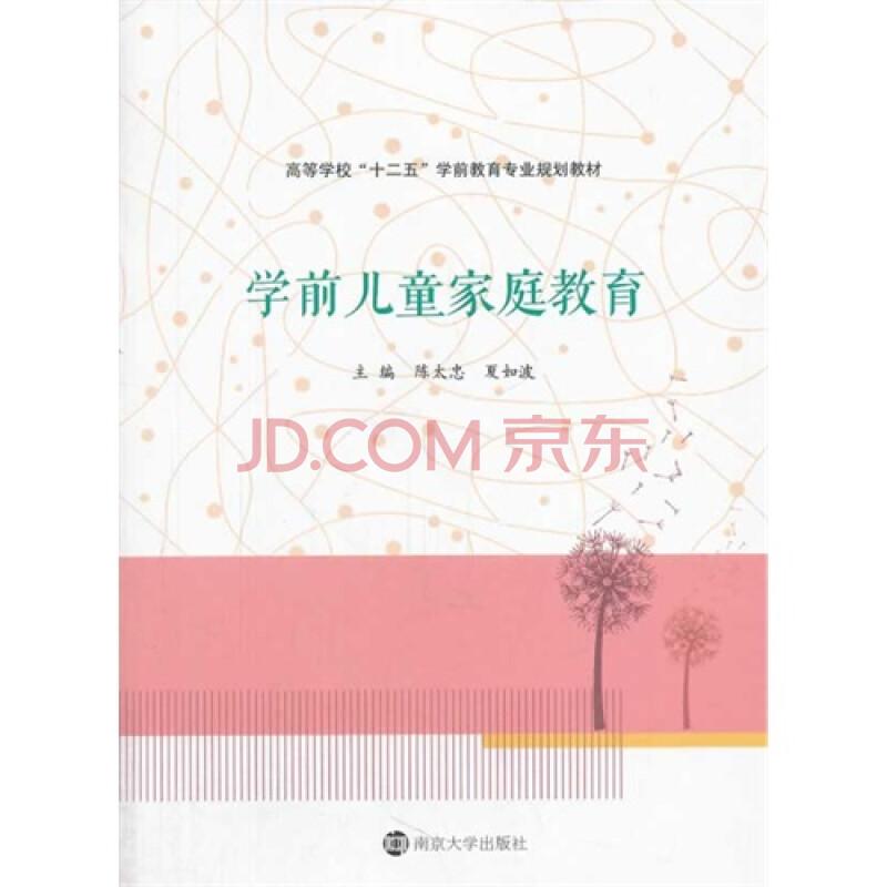 学前儿童家庭教育/陈太忠