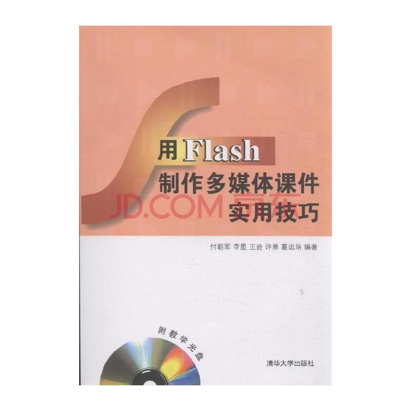 用Flashv标志多媒体标志实用技巧-附教学光盘图课件408图解图片
