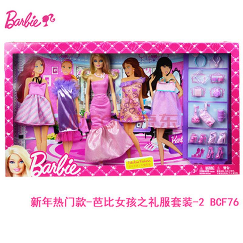 芭比娃娃玩具