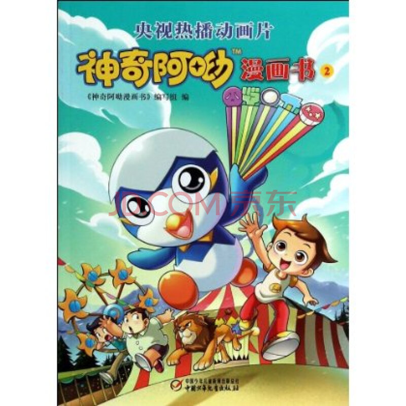 温馨阿呦漫画书-2孩子-京东商城图片神奇和漫画图片老人图片