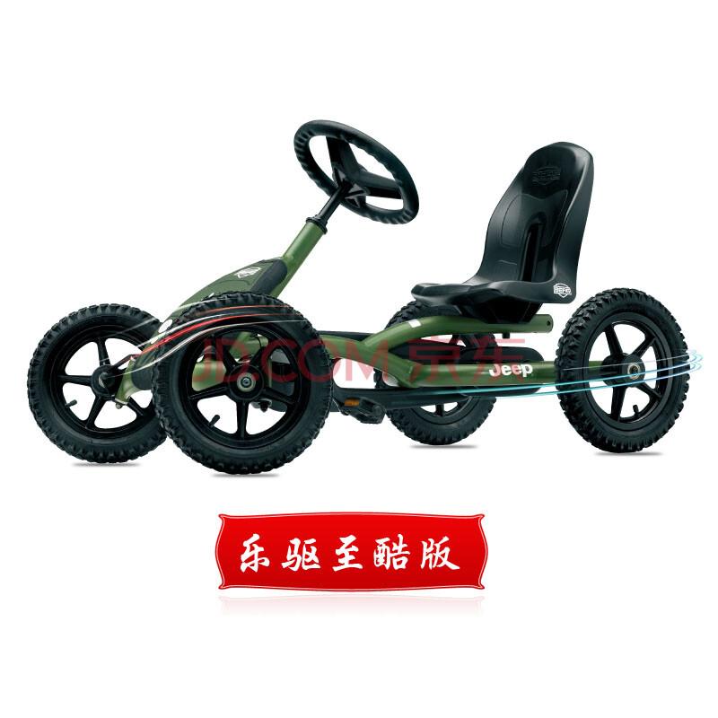 berg儿童脚踏卡丁车
