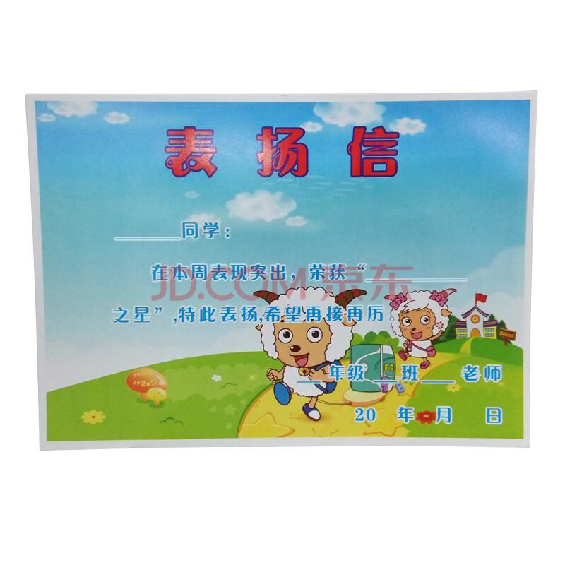 包邮 教师用品 幼儿园小奖状 小学生表扬信 卡通奖状图片