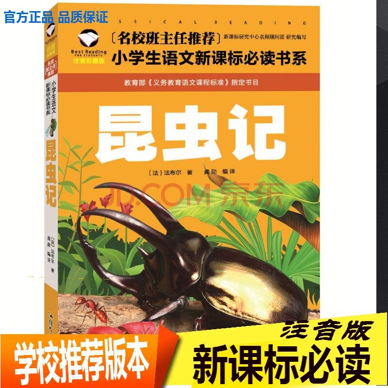 昆虫记彩图注音版
