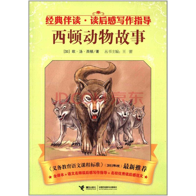经典伴读 读后感写作指导:西顿动物故事