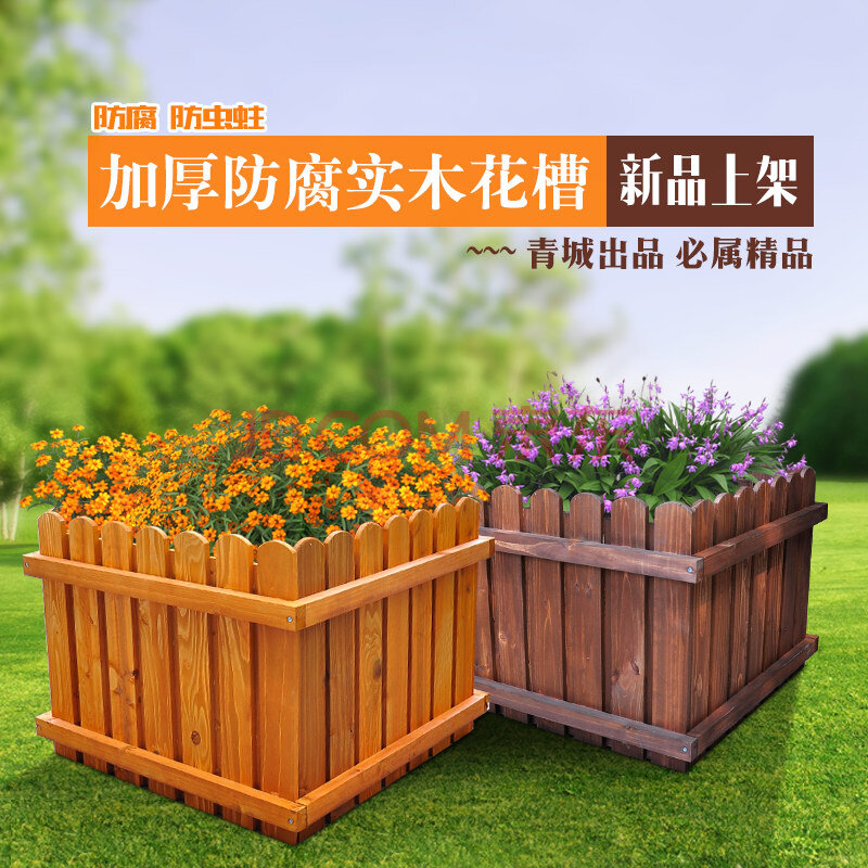 防腐木花箱 栅栏木质花盆 方形花盆 大花槽 小区物业绿化 hc-15 hc15