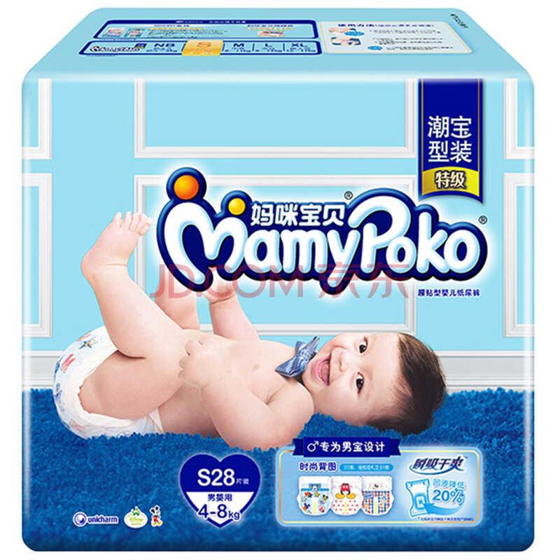 妈咪宝贝(Mamypoko)纸尿裤【男】小号S28片)