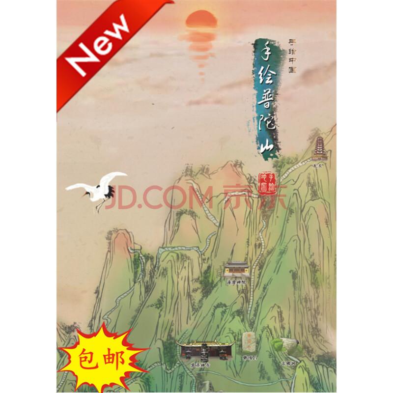 手绘普陀山;手绘,旅游,山川;旅游地图;旅游生活;《手绘中国》编辑部