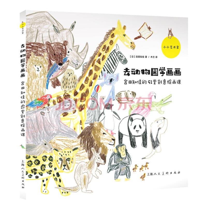 去动物园学画画-宫田知佳的91堂创意绘画课 儿童手绘图画书 美术教材