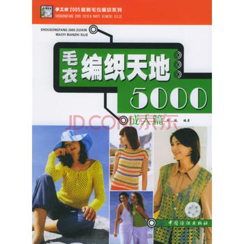 《毛衣编织天地5000:成人篇》 阿瑛, 中国纺织出版社