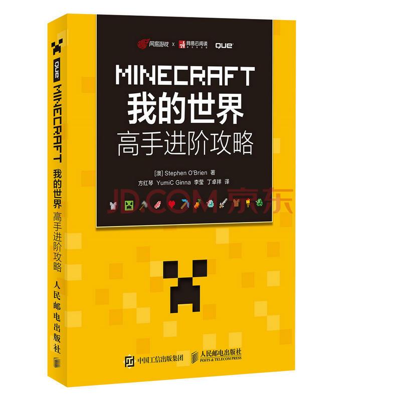 高手进阶攻略 我的世界游戏攻略书籍 mc编程书籍 minecr