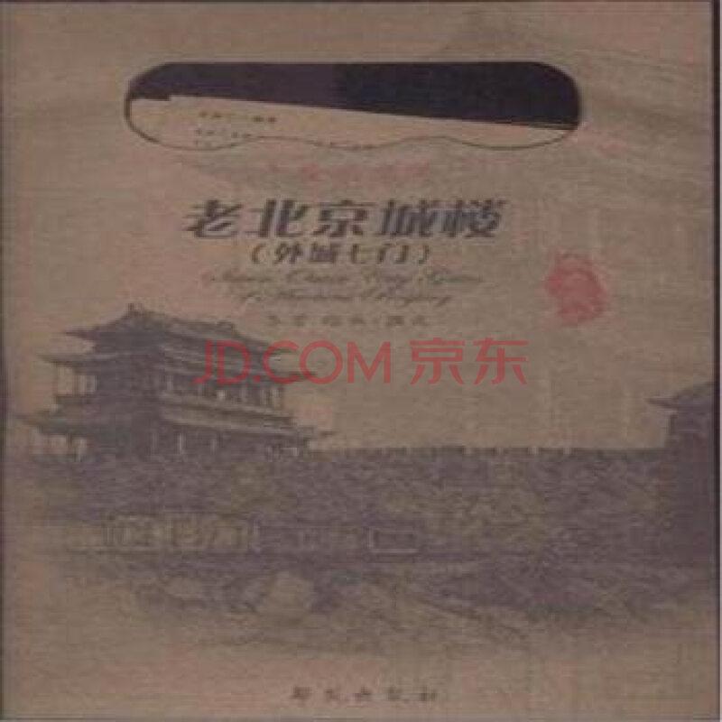 《老北京城楼(外城七门)-手绘
