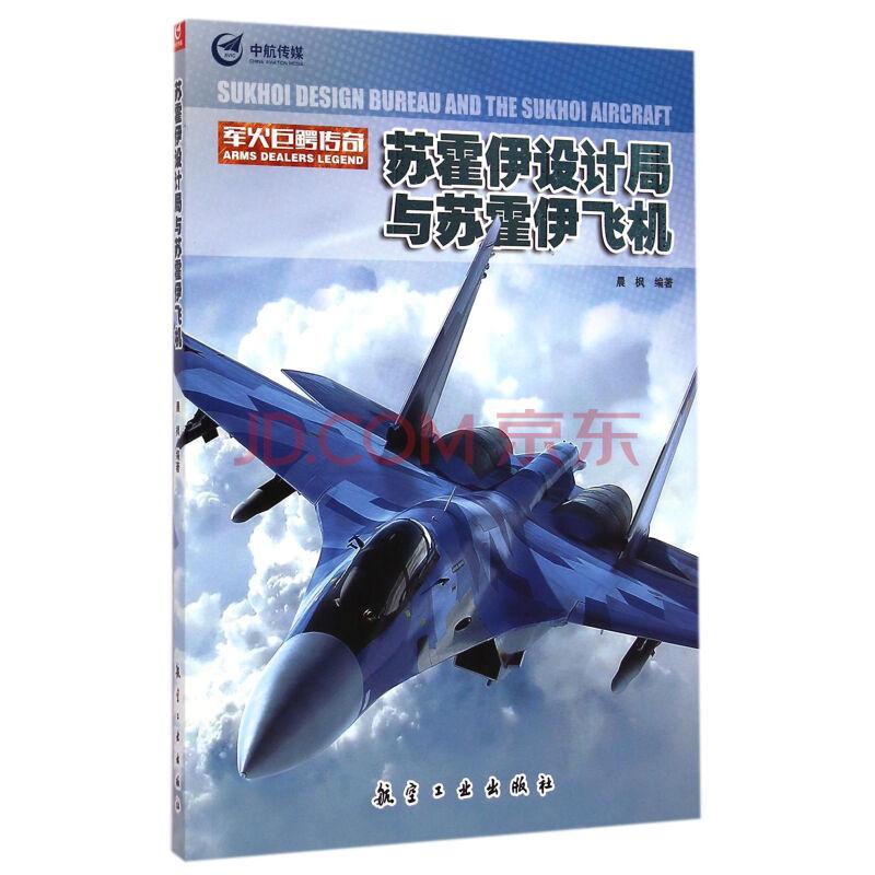 《苏霍伊设计局与苏霍伊飞机(军火巨鳄传奇)》晨枫